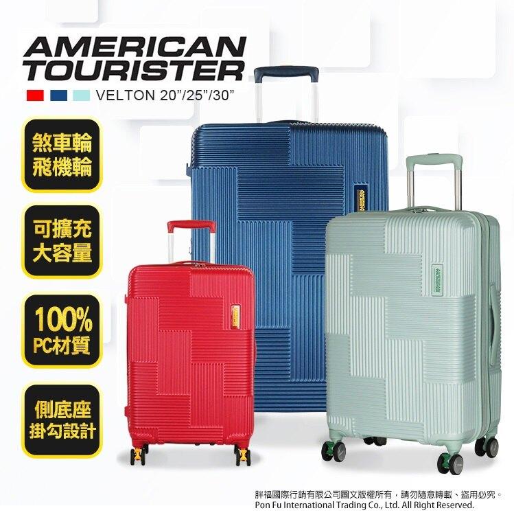 Samsonite 新秀麗 特惠 7折 美國旅行者 AT 可加大 行李箱 30吋 霧面 防刮 煞車輪 雙排輪 TSA密碼鎖 GL7 旅行箱 Velton 拉桿箱 硬箱