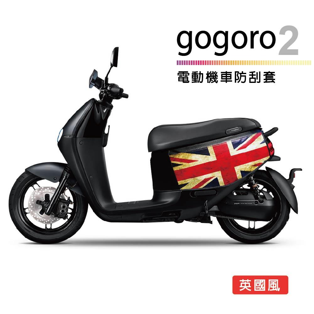 電動機車防刮套-英國風(gogoro2系列適用 車罩 狗衣 防塵套 保護套車套 國旗 復古英倫)