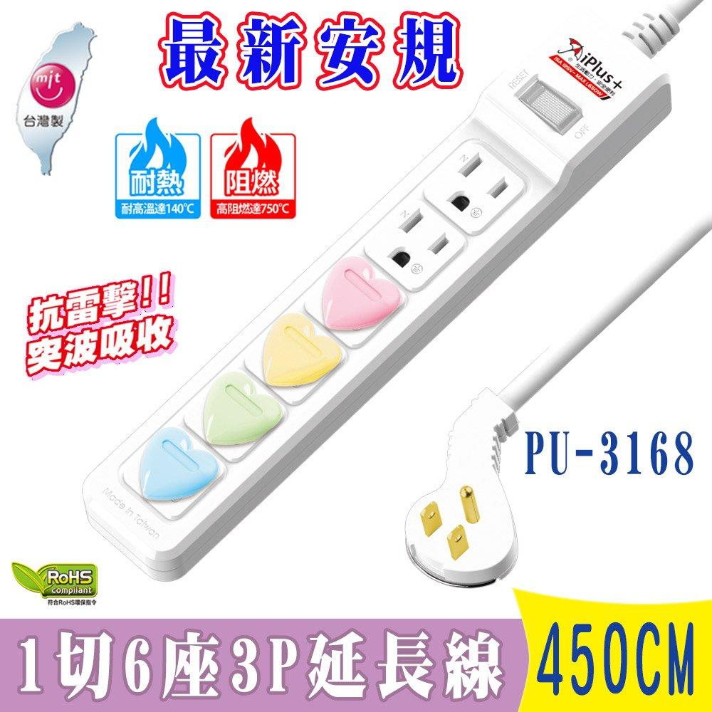 iPlus+保護傘1切6插3孔延長線4.5米(PU-3168)送心形護套
