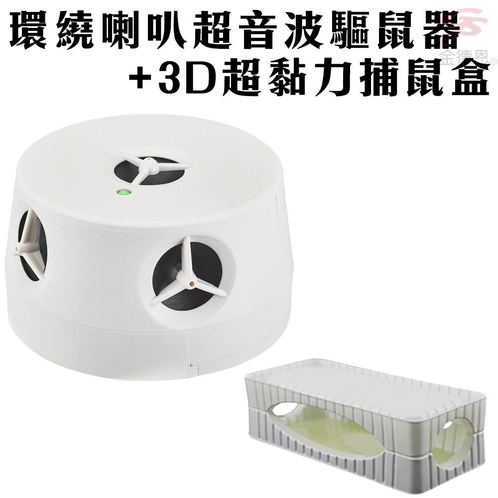 金德恩 電池式環繞喇叭變頻超音波物理驅逐驅鼠器up115+3d超黏力捕鼠盒