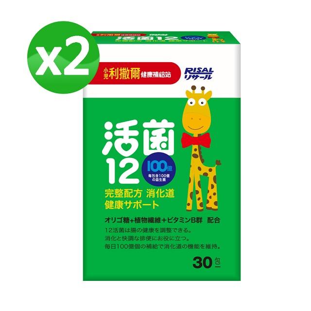 【小兒利撒爾】活菌12 超值2盒組