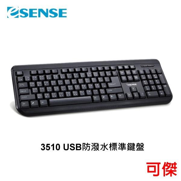 逸盛 Esense 3510 USB防潑水標準鍵盤 超靜音設計 USB介面 公司貨