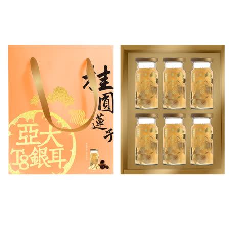 【亞大T8銀耳】桂圓蓮子禮盒(6瓶/盒)