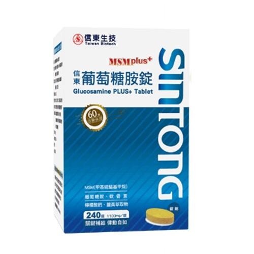 信東葡萄糖胺錠240錠(msm升級配方)小資屋