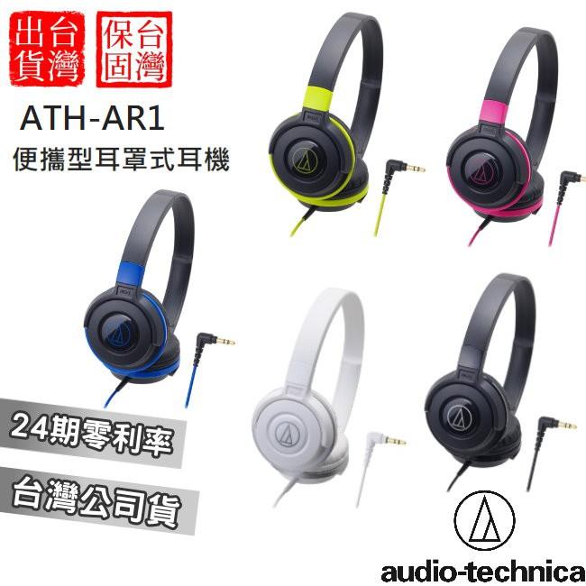audio-technica 鐵三角 原廠保固一年 ATH-S100 街頭DJ風格 可折疊式 頭戴式耳機 有線耳機