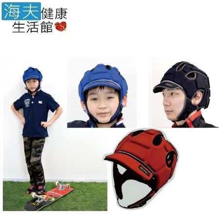 【海夫健康生活館】頭部保護帽 全方位保護帽 日本企劃設計