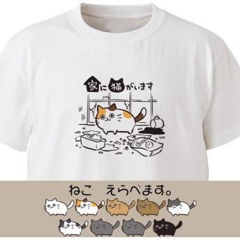 家に猫がいます【ホワイト】ekot Tシャツ 5.6オンスイラスト:タカ(笹川ラメ子)>