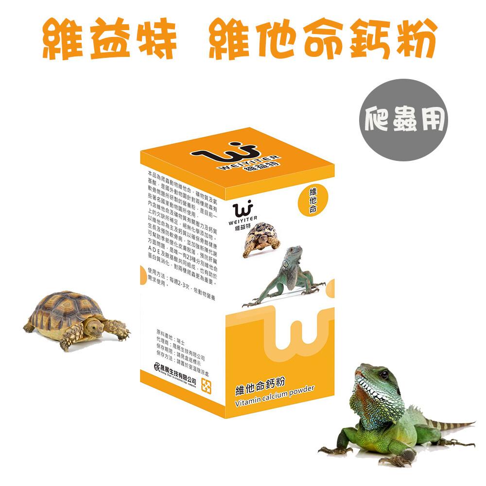 維益特 weiyiter 爬蟲用維他命鈣粉 65g