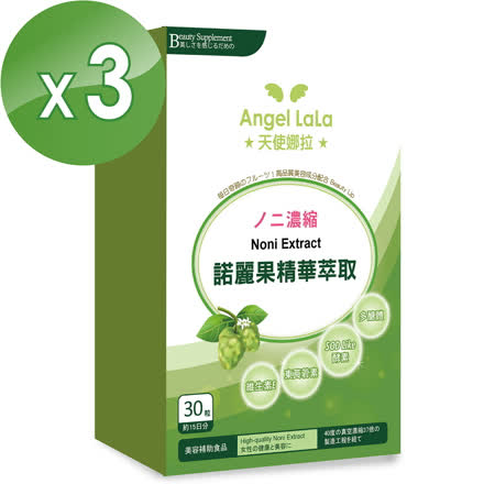 Angel LaLa 天使娜拉 諾麗果精華(30粒/盒x3盒)