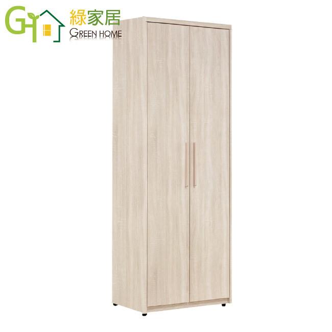 綠家居杜蜜拉 現代2.7尺開門雙吊衣櫃/收納櫃