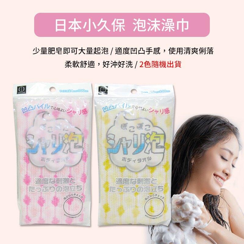【日本小久保KOKUBO】泡沫澡巾(顏色隨機出貨)