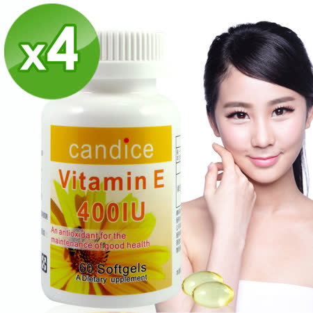 Candice 康迪斯 優質生活維生素E膠囊60顆 4瓶