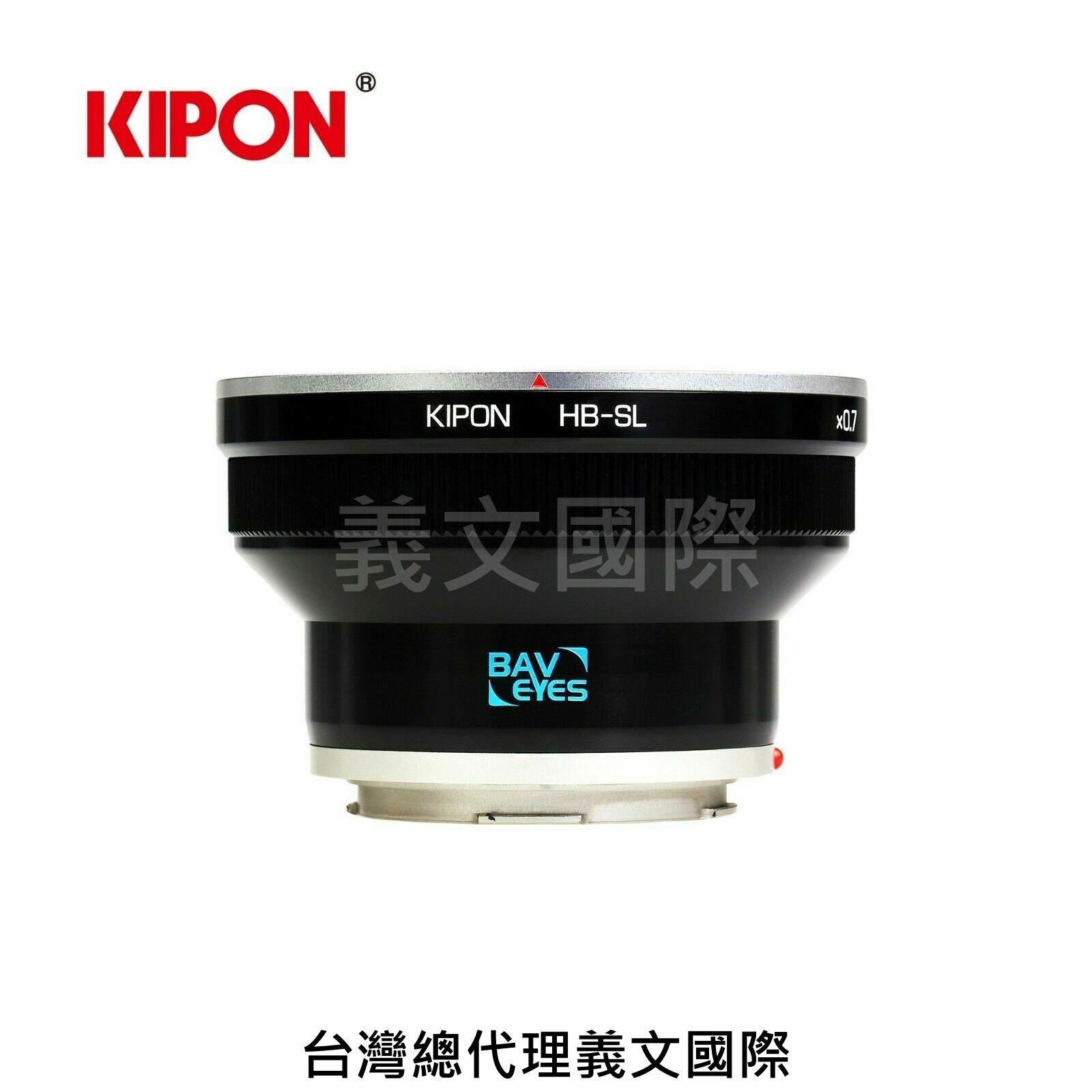 Kipon轉接環專賣店:Baveyes HB-L 0.7x(Leica SL,徠卡,哈蘇,Hasselblad,減焦,0.7倍,S1,S1R,S1H,TL,TL2,SIGMA FP)