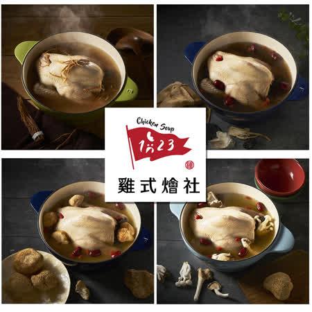 【123雞式燴社】養生雞湯3包組(任選-人蔘/十全/百菇/猴頭/鳳眼果銀耳)