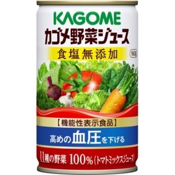 野菜ジュース カゴメ 野菜ジュース食塩無添加 160g×30本 1ケース