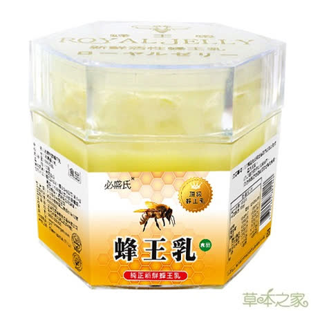 草本之家-冷凍蜂王乳/蜂王漿500克1盒