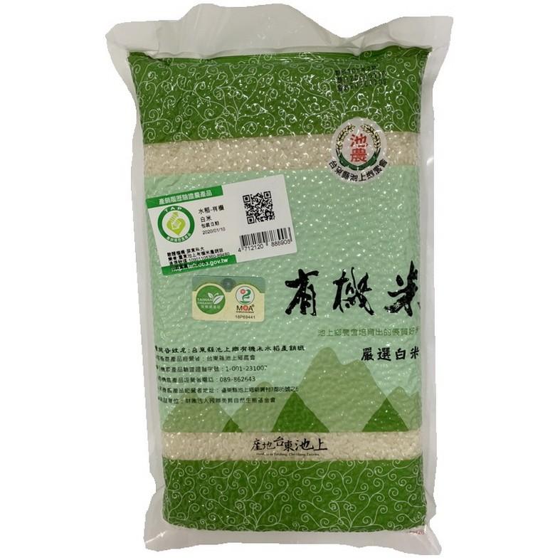 【池上鄉農會】池農有機白米1公斤/包-台灣農漁會精選