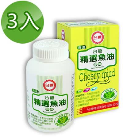 【台糖】精選青邁魚油膠囊 (100錠/3瓶)