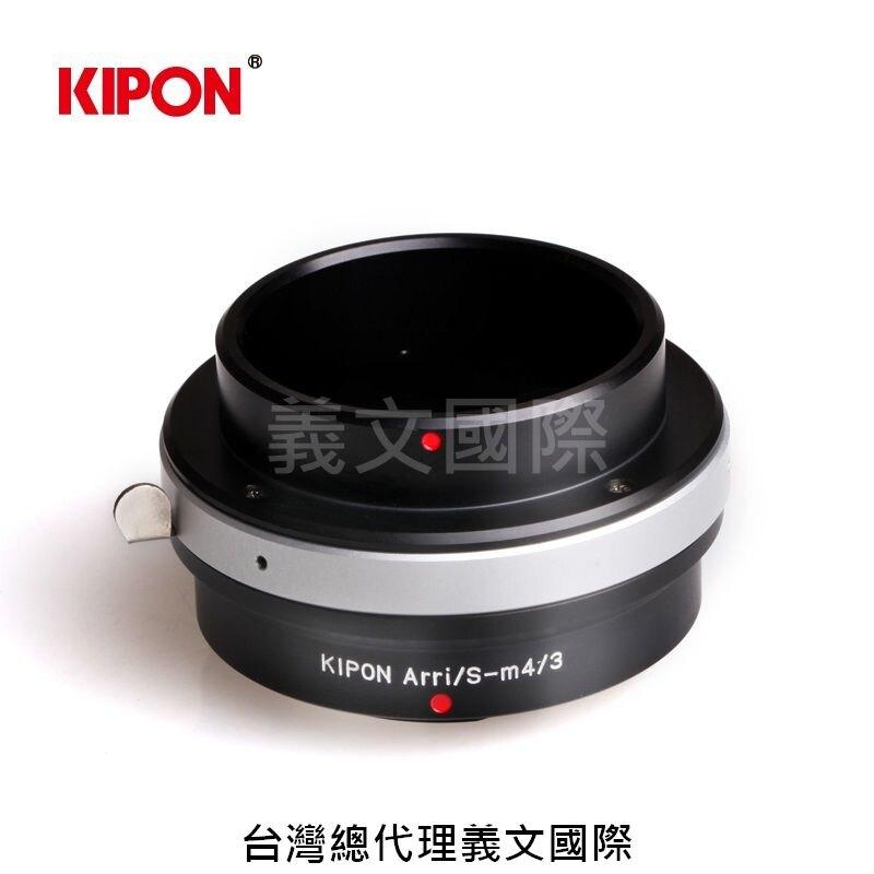 Kipon轉接環專賣店:ARRI/S-M4/3(Panasonic,M43,MFT,Olympus,GH5,GH4,G8,GF10,EM1,EM5,EM10)