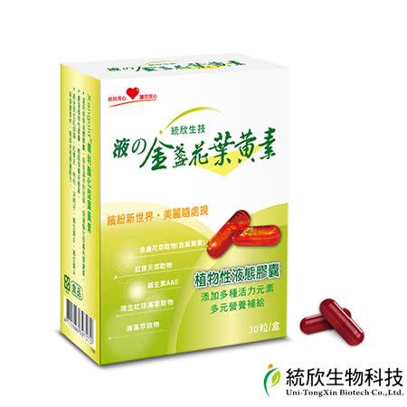 統欣生技 金盞花葉黃素-液態(30粒瓶/盒)x1