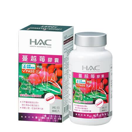永信 HAC  蔓越莓膠囊  90粒