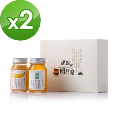 【宏基蜂蜜】頑固的賴爺爺蜂蜜禮盒X2(百花蜜+咸豐草蜜)