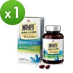 【統一】預倍葉黃素+DHA藻油 60粒膠囊*1罐 (添加葉黃素+DHA藻油+蝦紅素)