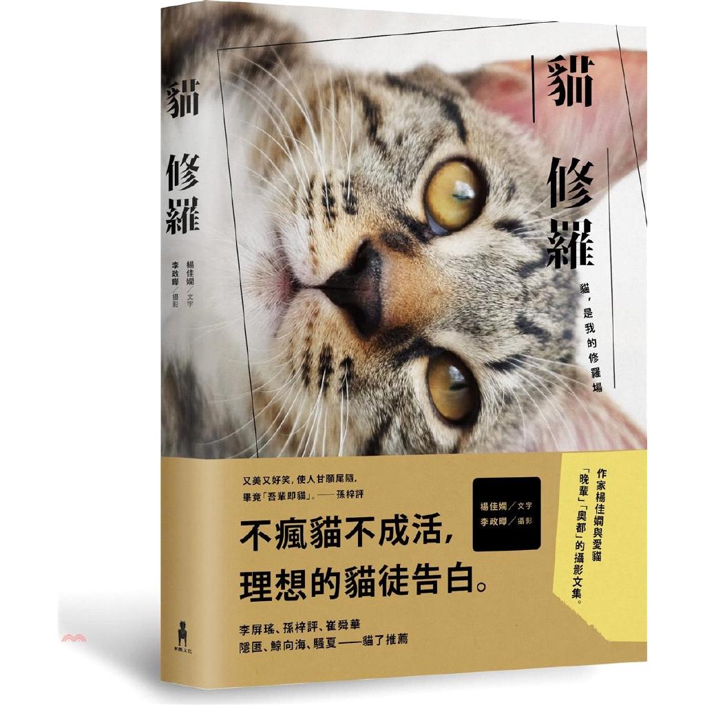《木馬文化》貓修羅[79折]