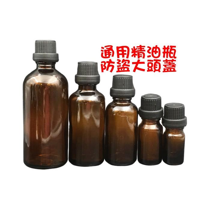 精油瓶 茶色 精油瓶 分裝瓶 大頭蓋 防盜蓋 Amber Glass Round Bottle