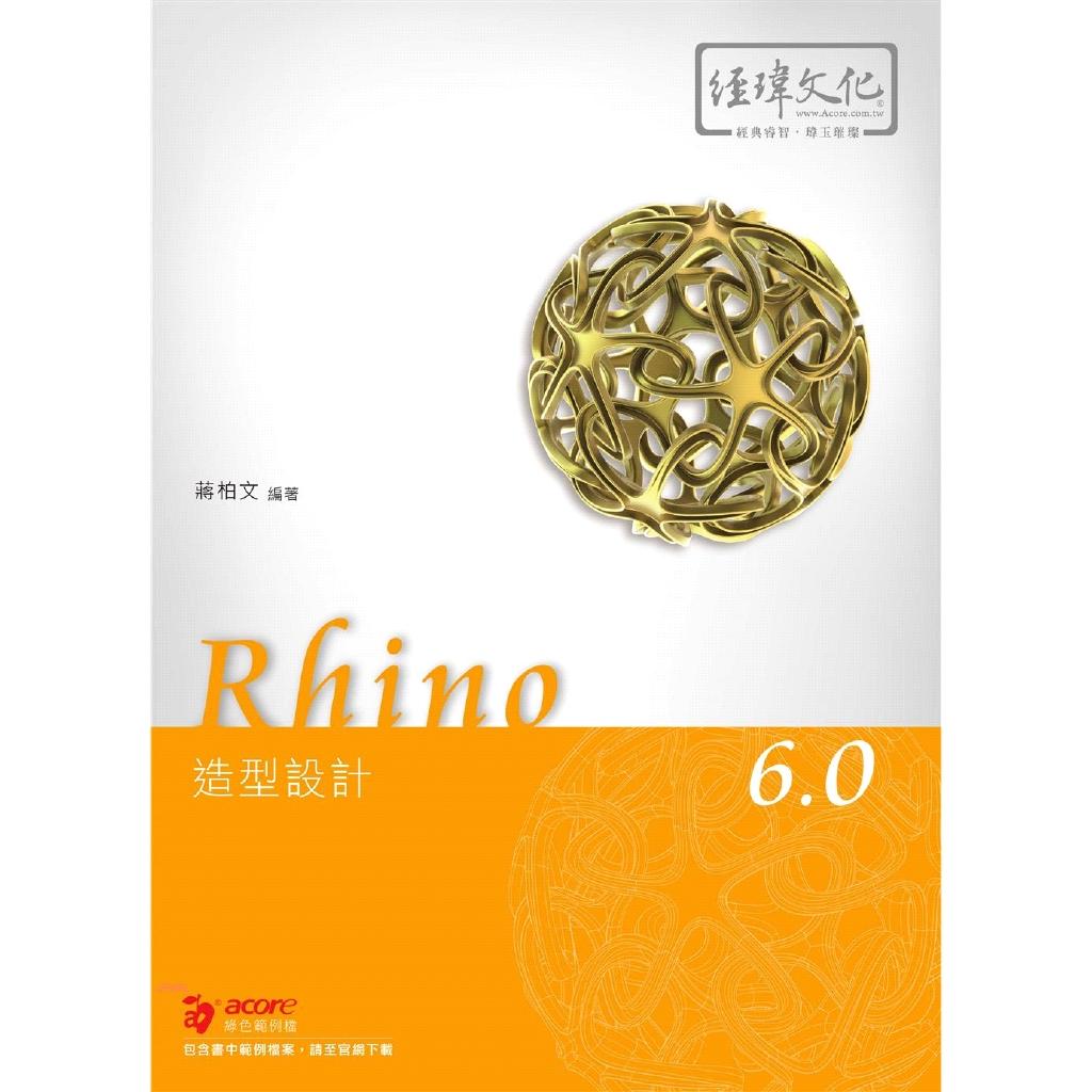 《經瑋文化》Rhino 6.0造形設計[73折]