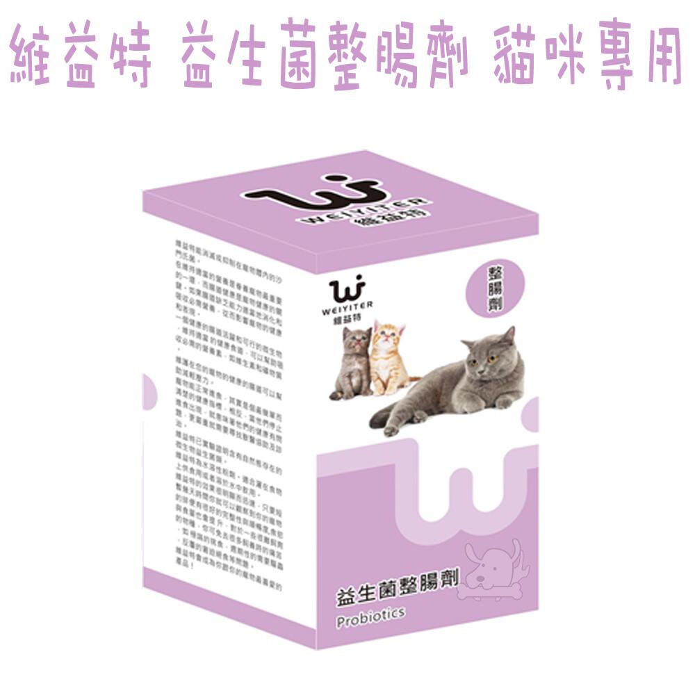 維益特 weiyiter 貓用益生菌整腸劑 100g