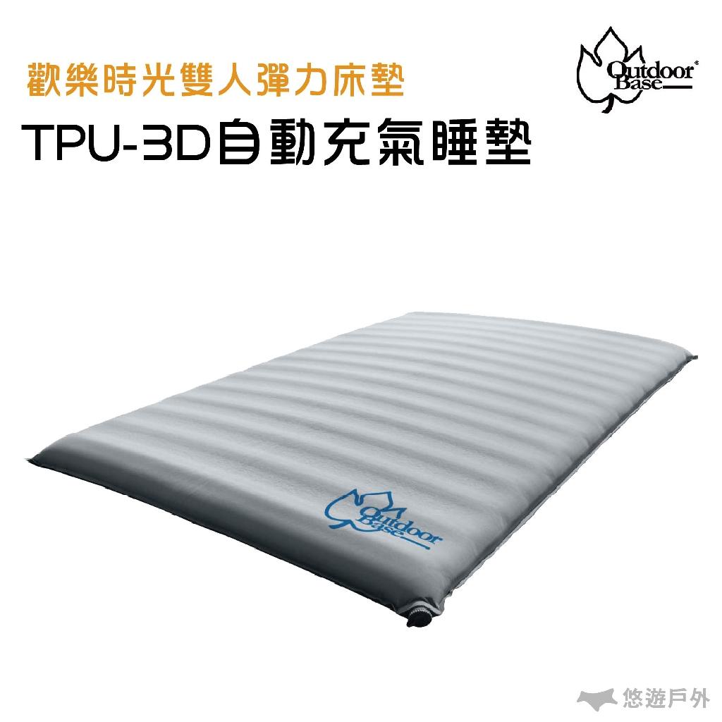 【Outdoorbase】 歡樂時光 TPU-3D 自動充氣睡墊 23717 雙人彈力床墊 旋轉式氣閥 氣墊床
