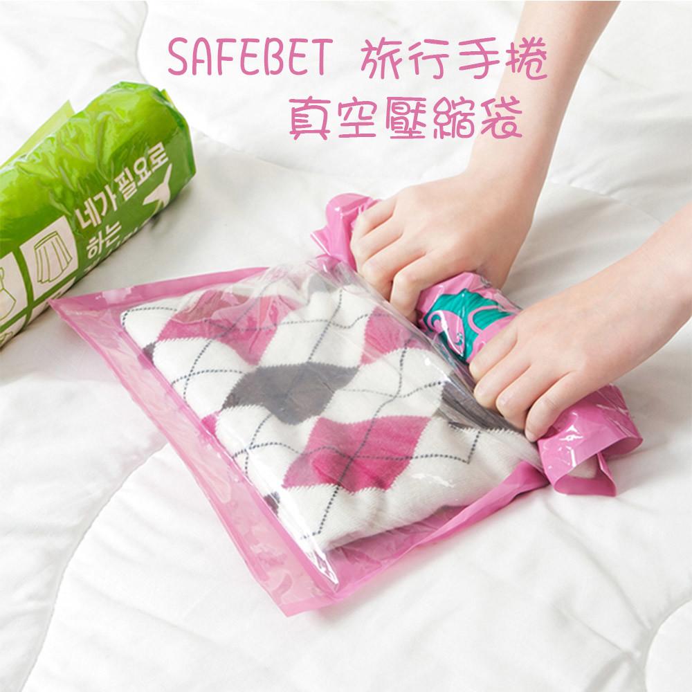 [太順商行]safebet 旅行手捲真空壓縮袋(50x70cm)