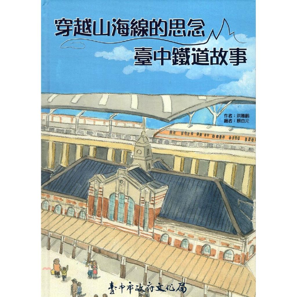 《遠景》穿越山海線的思念:臺中鐵道故事(精裝)[9折]