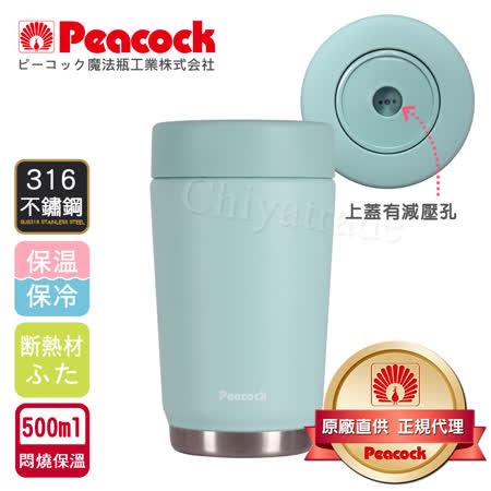 【日本孔雀Peacock】專業戶外旅行登山露營316不鏽鋼真空悶燒罐500ML(蓋可拆洗+減壓設計)-薄荷藍