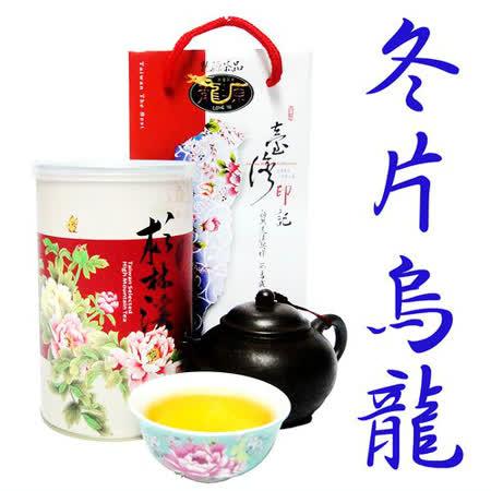 【龍源茶品】杉林溪「冬騙」霜降烏龍茶葉1罐(150g/罐)