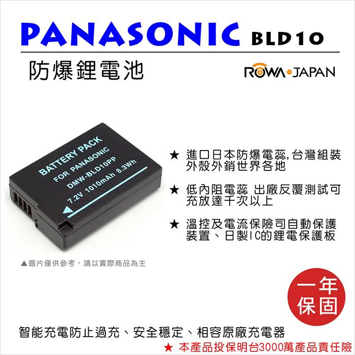 ROWA 樂華 FOR PANASONIC 國際牌 BLD10 電池 GF2 GF-2 G3 G-3 GX1 GX-1 外銷日本 原廠充電