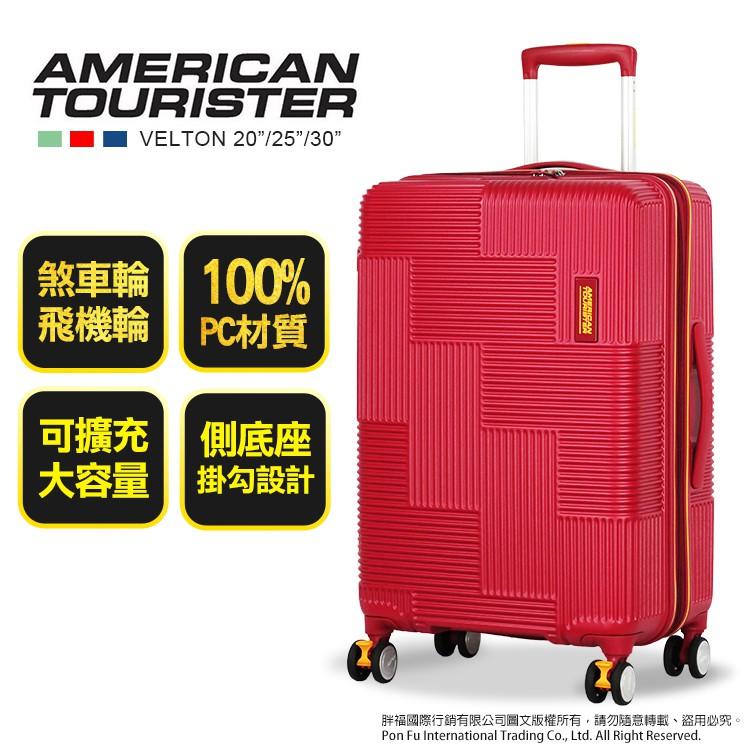 AT美國旅行者 GL7 行李箱 30吋 旅行箱 熊熊先生 大容量 剎車輪 PC材質 內嵌式TSA海關鎖 出國箱