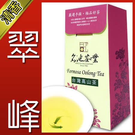 【名池茶業】翠峰手採高山茶(一斤)