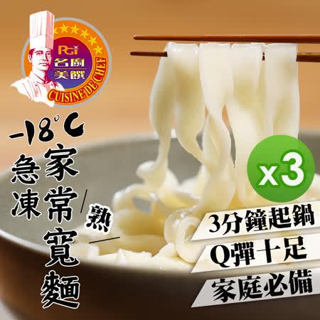 【名廚美饌】急凍家常熟寬麵(200gx4入)x3組