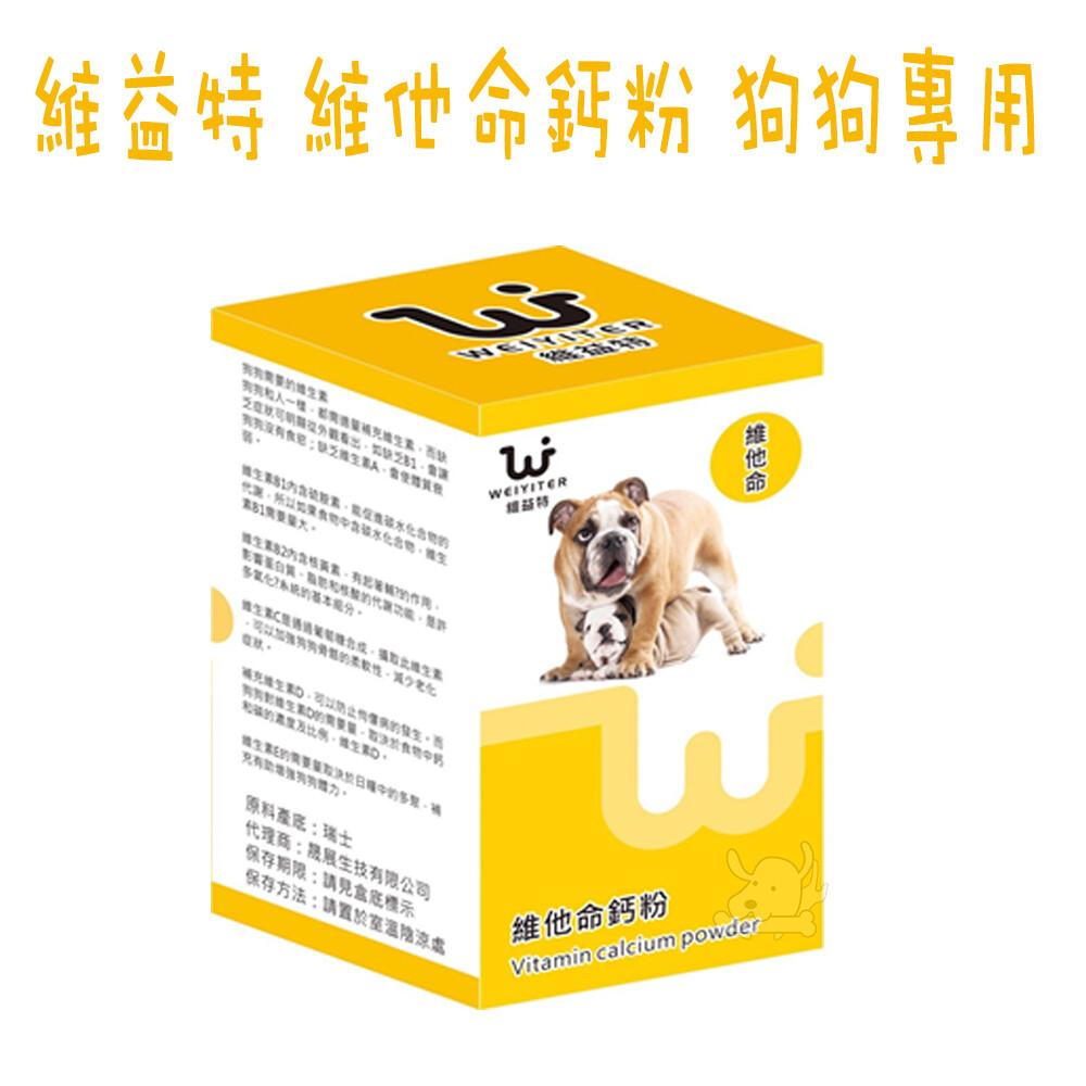 維益特 weiyiter 犬用維他命鈣粉 100g