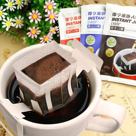【伯享】掛耳濾泡式咖啡(12件任選)