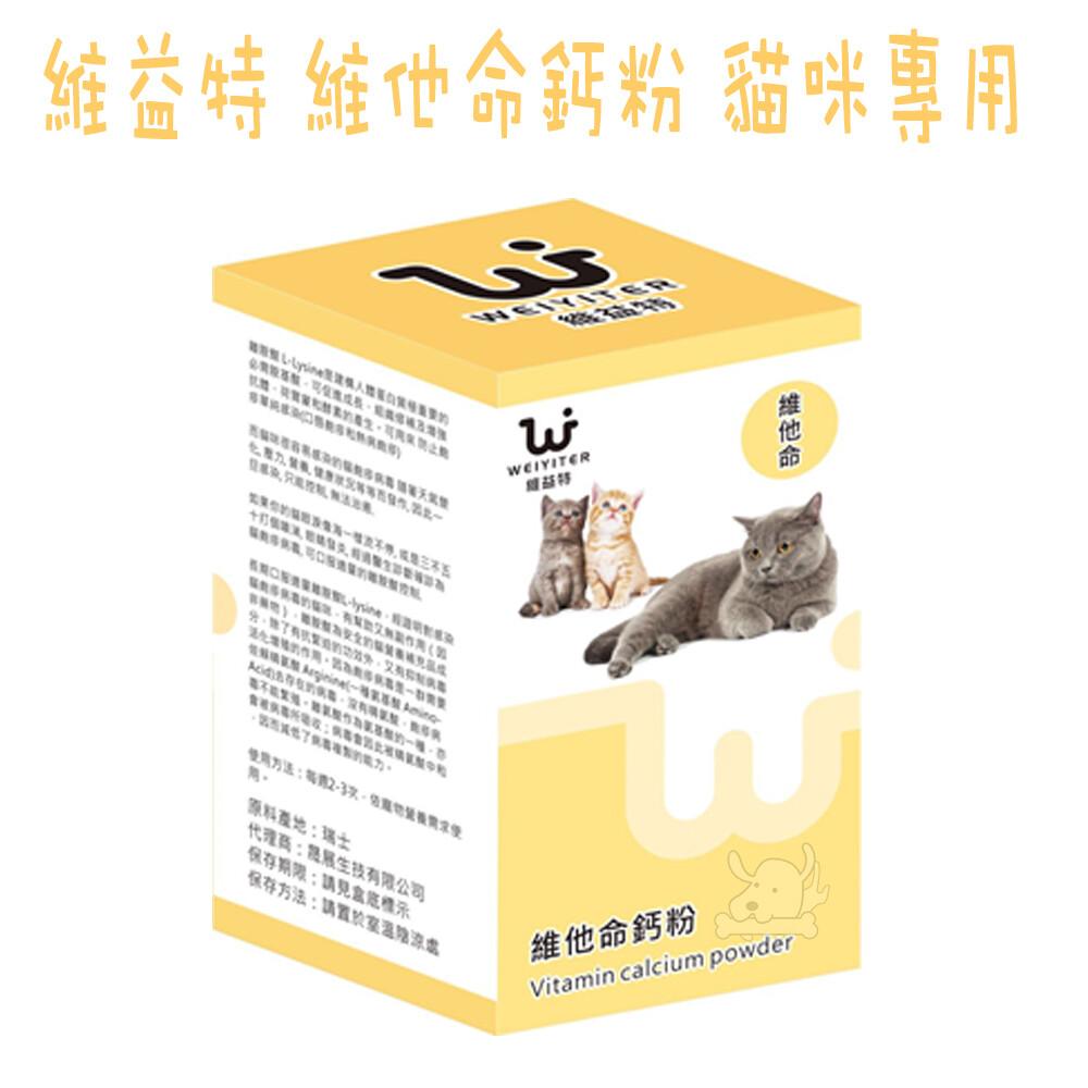 維益特 weiyiter 貓用維他命鈣粉 100g