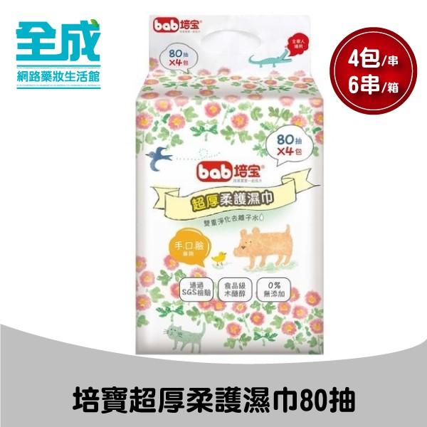 培寶超厚柔護濕巾80抽(24包入/箱)【全成藥妝】