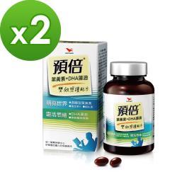 【統一】預倍葉黃素+DHA藻油 60粒膠囊*2罐提袋組 (添加葉黃素+DHA藻油+蝦紅素)