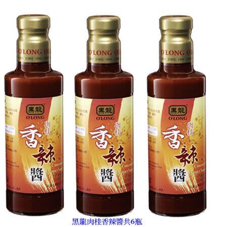 黑龍肉桂香辣醬300ml*6瓶