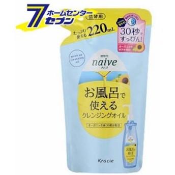 クラシエ kracie ナイーブ naive お風呂で使えるクレンジングオイル 詰替用 220ml