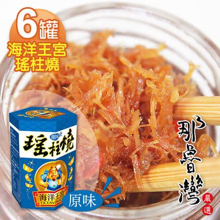 【幸福小胖】海洋王宮瑤柱燒6罐(原味/120g/罐)