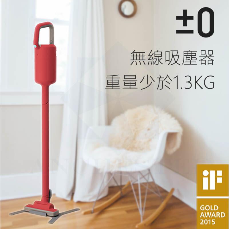 免運費 日本 0 正負零 xjc-y010 無線吸塵器 無線手持/直立吸塵器