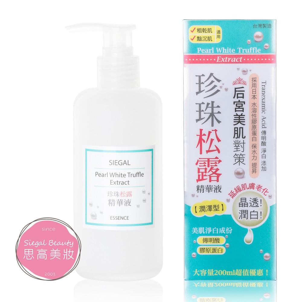 Siegal(思高)珍珠松露潤澤型精華液200mL官方旗艦店